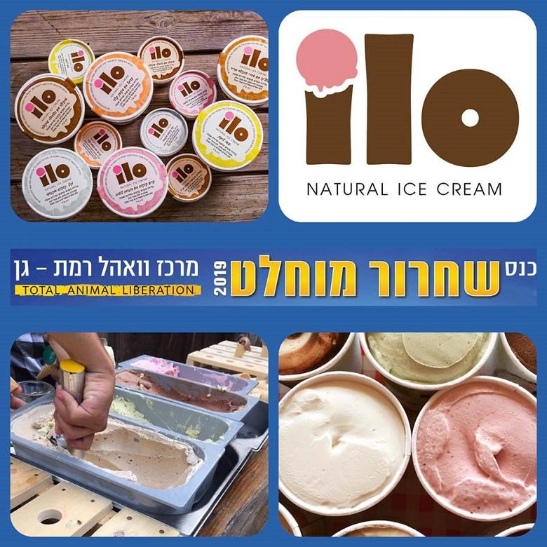 גלידת אילו