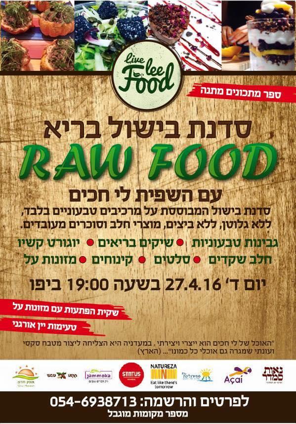 סדנת בישול בריא Raw Food עם השפית לי חכים