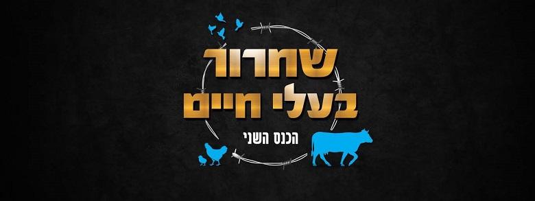 שחרור בעלי חיים - הכנס השני