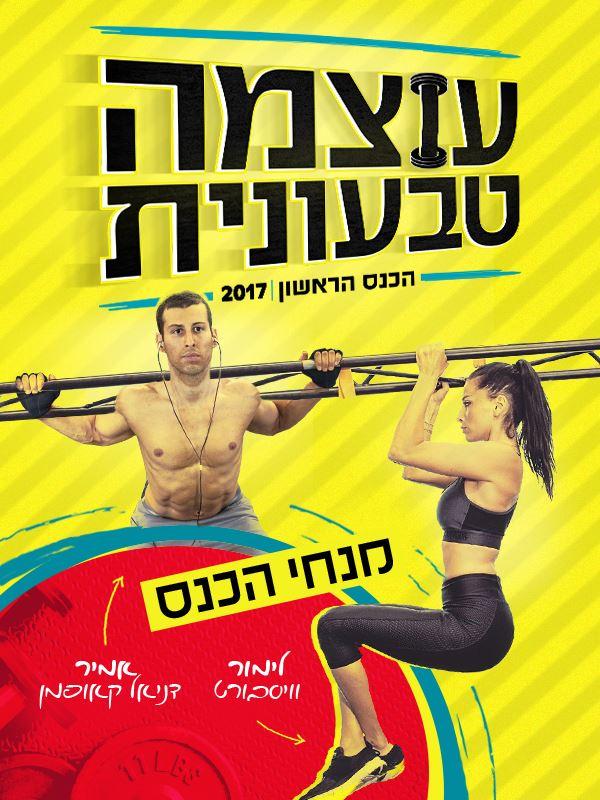 לימור וויסבורט, אמיר דניאל קאופמן