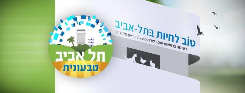 תל אביב טבעונית - רשימה חדשה רצה למועצת העירייה
