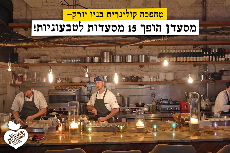 מהפכה קולינרית בניו יורק: מסעדן הופך 15 מסעדות לטבעוניות