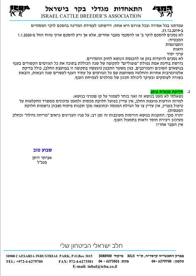 התאחדות מגדלי בקר בישראל - דוח מנכל