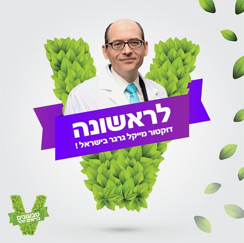לראשונה בישראל! דוקטור מייקל גרגר מגיע לארץ