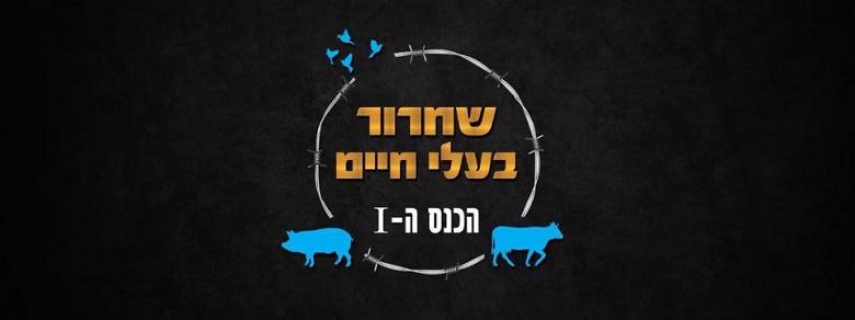 שחרור בעלי חיים - הכנס הראשון