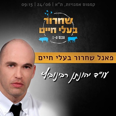 יהונתן רבינוביץ'