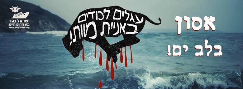 אסון בלב ים - עגלים לכודים באניית מוות