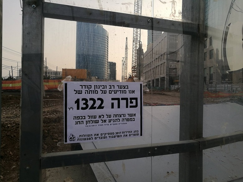 צומת מעריב, תל אביב