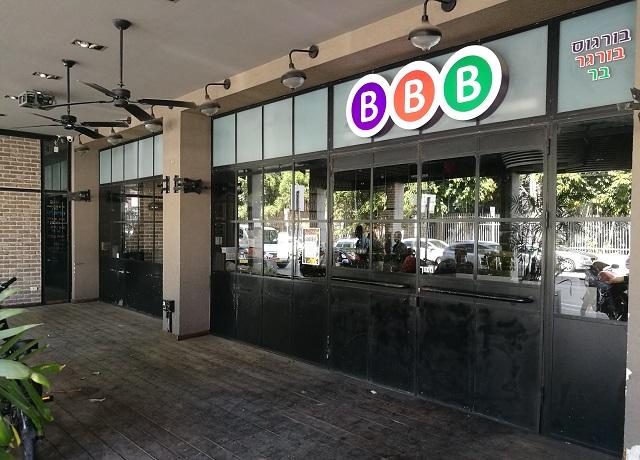 בורגוס בורגר בר, סניף רחוב הארבעה תל אביב, נסגר