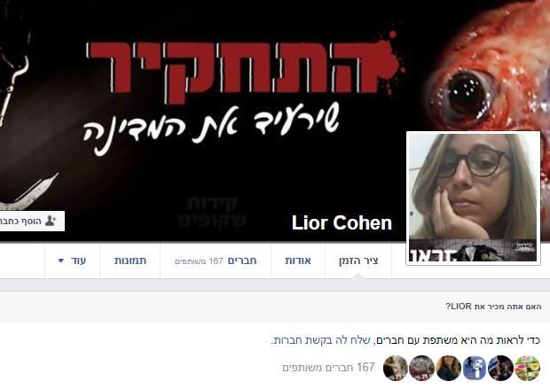 ליאור כהן - פרופיל הפייסבוק של הכתבת ליאור אילתי