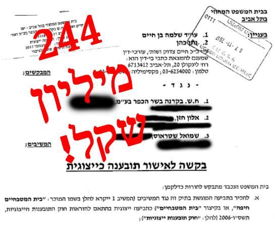 תביעה ייצוגית נגד בית המטבחיים בחיפה