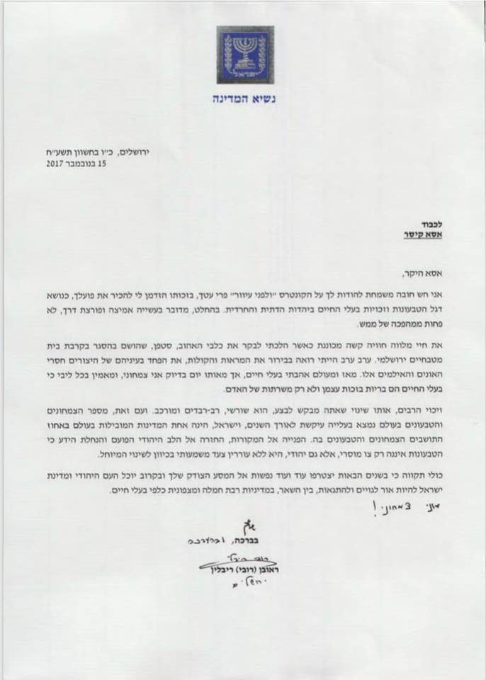 A Letter from the President of Israel, Reuven Rivlin, to Asa Keisar