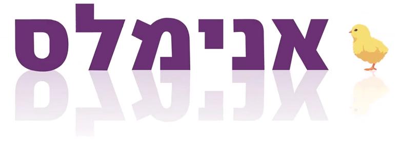 אנימלס: השם החדש של עמותת אנונימוס