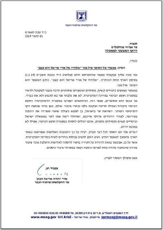 מכתבו של שר החקלאות ליועץ המשפטי לממשלה