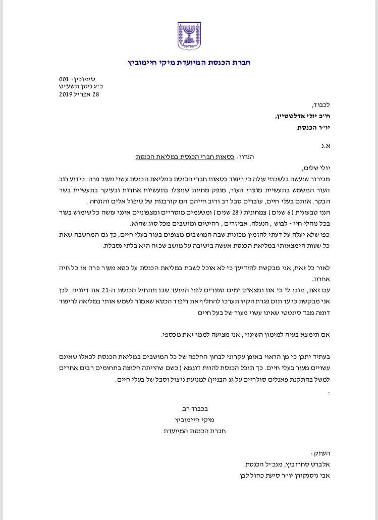 כסאות חברי הכנסת במליאת הכנסת