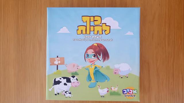כיף לחיות: משחק חדש ראשון מסוגו לילדים