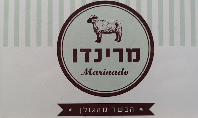 מרינדו - כרוניקה של מוגלה, צואה וזוהמה