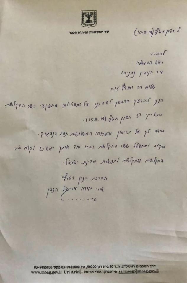 מכתב ההתפטרות שהגיש אורי אריאל לנתניהו
