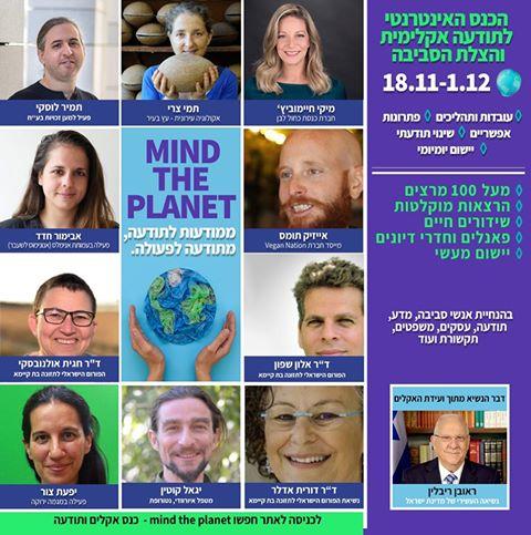 הכנס האינטרנטי לתודעה אקלימית והצלת הסביבה