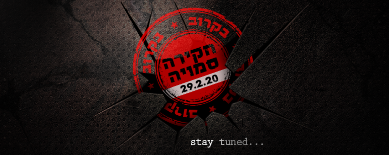 תחקיר חדש של קירות שקופים ישודר באחד מערוצי התקשורת בישראל