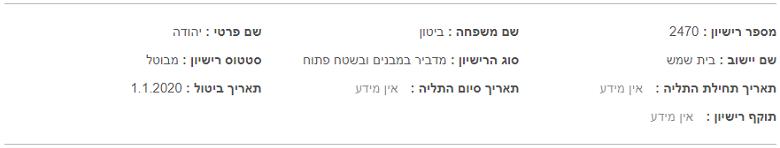 פרטיו של המדביר לשעבר יהודה ביטון מבית שמש באתר המשרד להגנת הסביבה