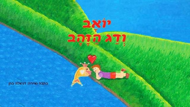 יואב ודג הזהב - ספר ילדים חדש שיחבר בין הילדים לבעלי החיים