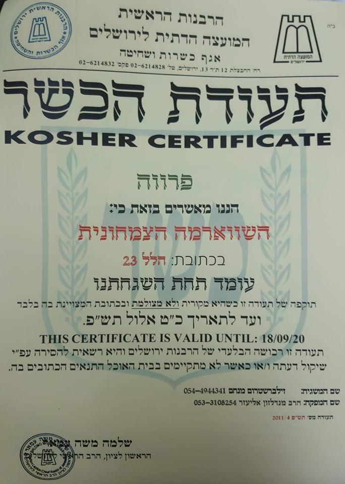 השווארמה הצמחונית ירושלים - תעודת כשרות מספר תש''פ 2011/4