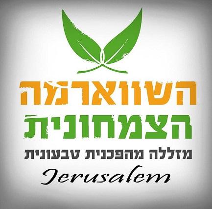 השווארמה הצמחונית ירושלים קיבלה תעודת כשרות
