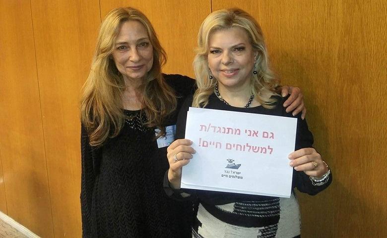 ישראל נגד משלוחים חיים בכנסת